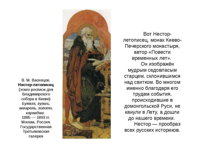 Вот Нестор-летописец, монах Киево-Печерского монастыря, автор «Повести времен...