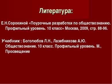 Литература: Е.Н.Сорокиной «Поурочные разработки по обществознанию. Профильный...