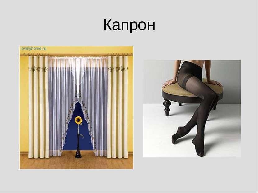 Капрон