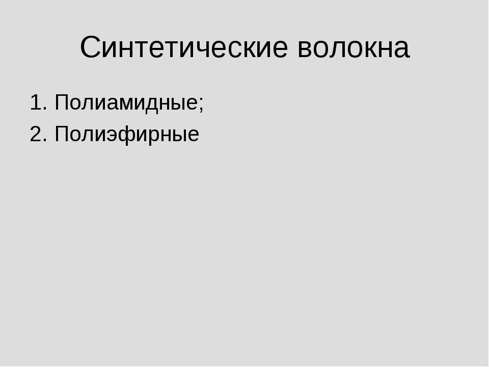 Синтетические волокна 1. Полиамидные; 2. Полиэфирные