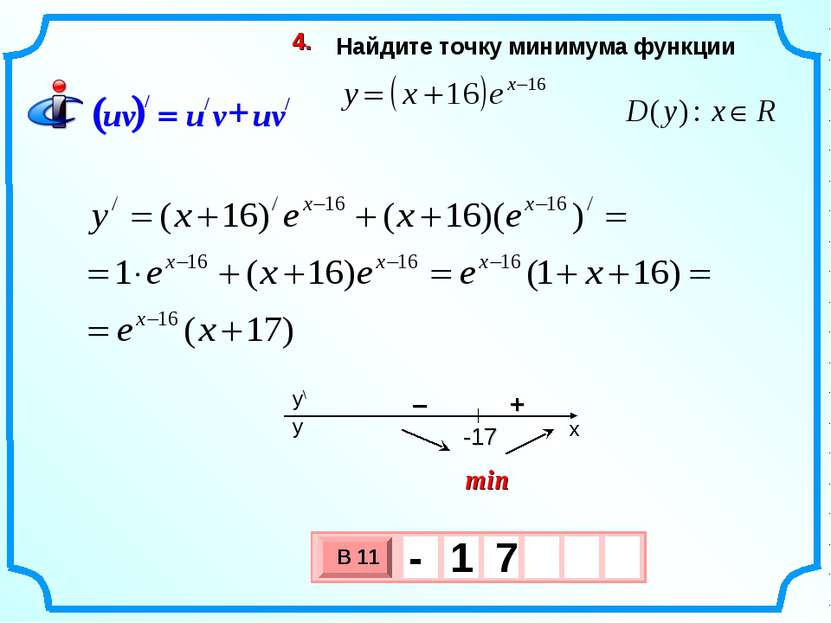 Найдите точку минимума функции 4. min