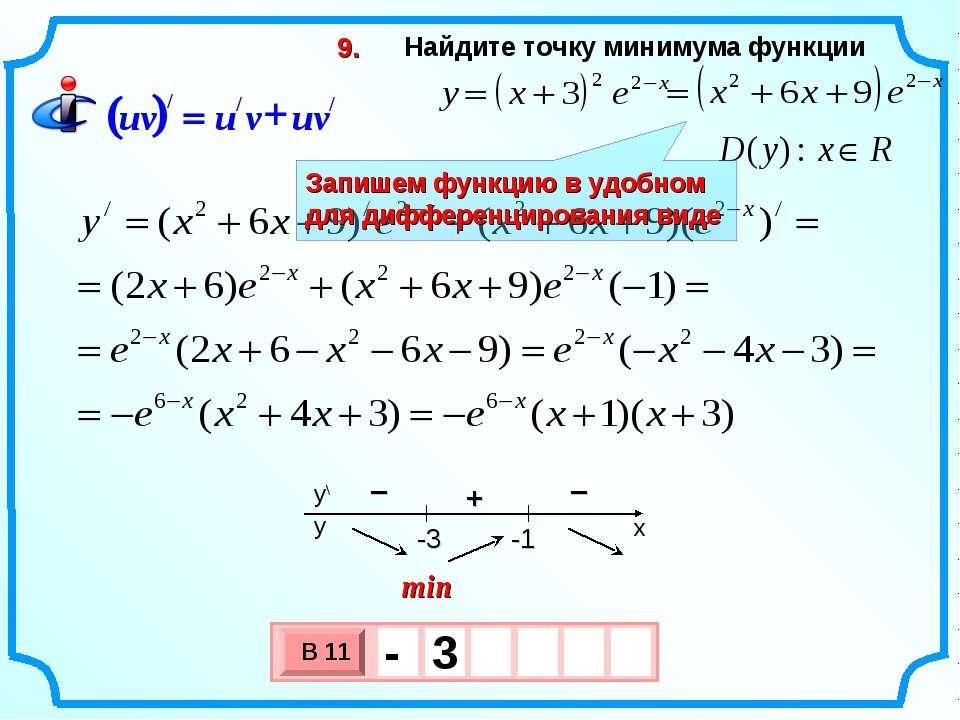 Найдите точку минимума функции 9. min – + – Запишем функцию в удобном для диф...