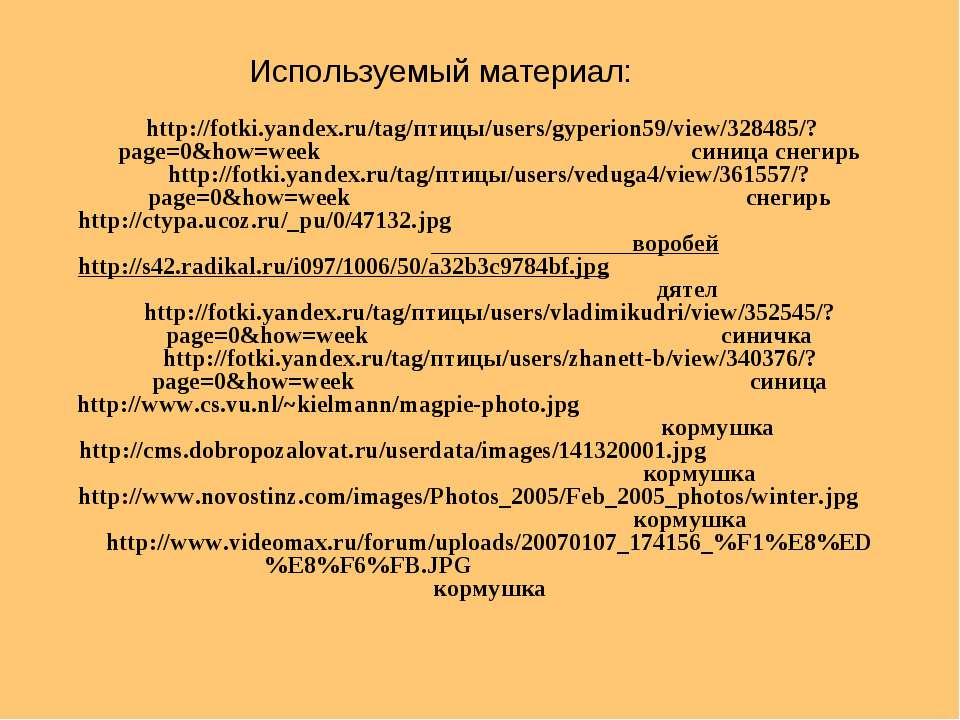 http://fotki.yandex.ru/tag/птицы/users/gyperion59/view/328485/?page=0&how=wee...