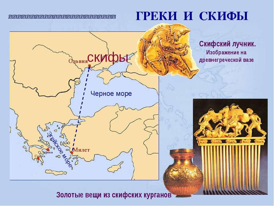 ГРЕКИ И СКИФЫ Скифский лучник. Изображение на древнегреческой вазе Золотые ве...