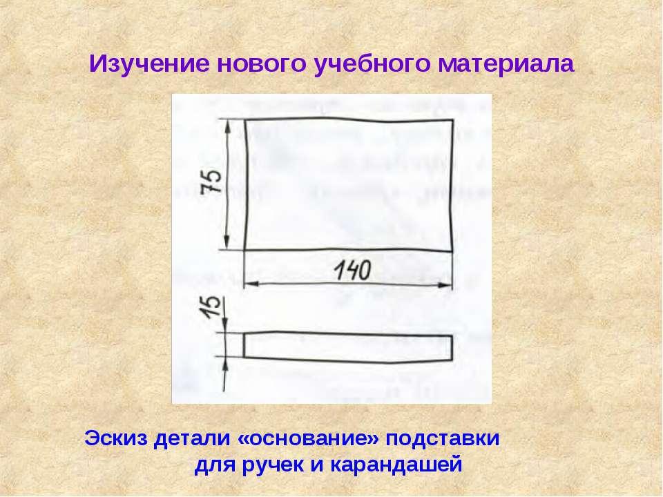 Изучение нового учебного материала Эскиз детали «основание» подставки для руч...
