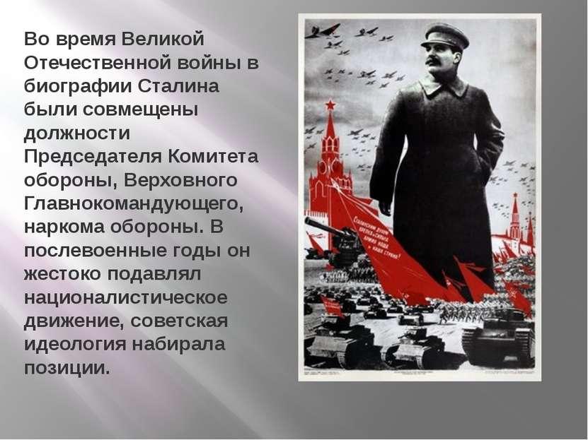 Во время Великой Отечественной войны в биографии Сталина были совмещены должн...