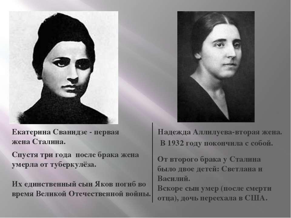 Екатерина Сванидзе - первая жена Сталина. Их единственный сын Яков погиб во в...