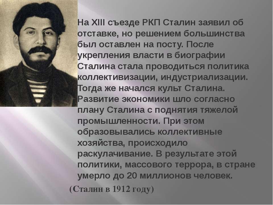 (Сталин в 1912 году) На XIII съезде РКП Сталин заявил об отставке, но решение...