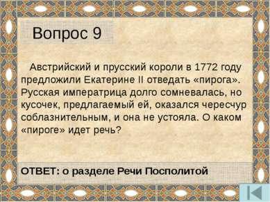 Она была единственной женщиной в истории России, которая руководила двумя гла...