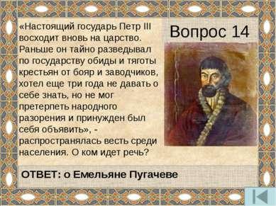 «Ему мы обязаны Черным морем», - писал А.С.Пушкин об одном из екатерининских...