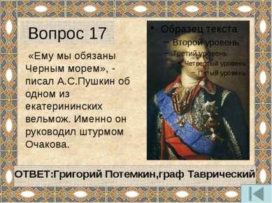 В этой войне военный гений Суворов проявил себя в полном блеске: победы на Ки...