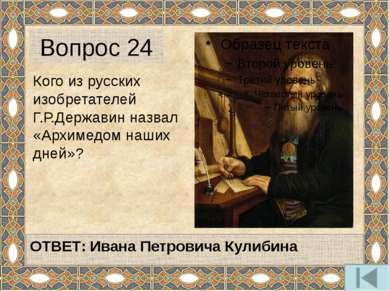 Кто из русских правителей 18 века готовил побег Людовику XVI и его семье во в...