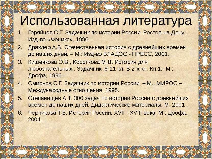 Ресурсы интернета 25 слайд – фото Кунсткамера http://commons.wikimedia.org/wi...