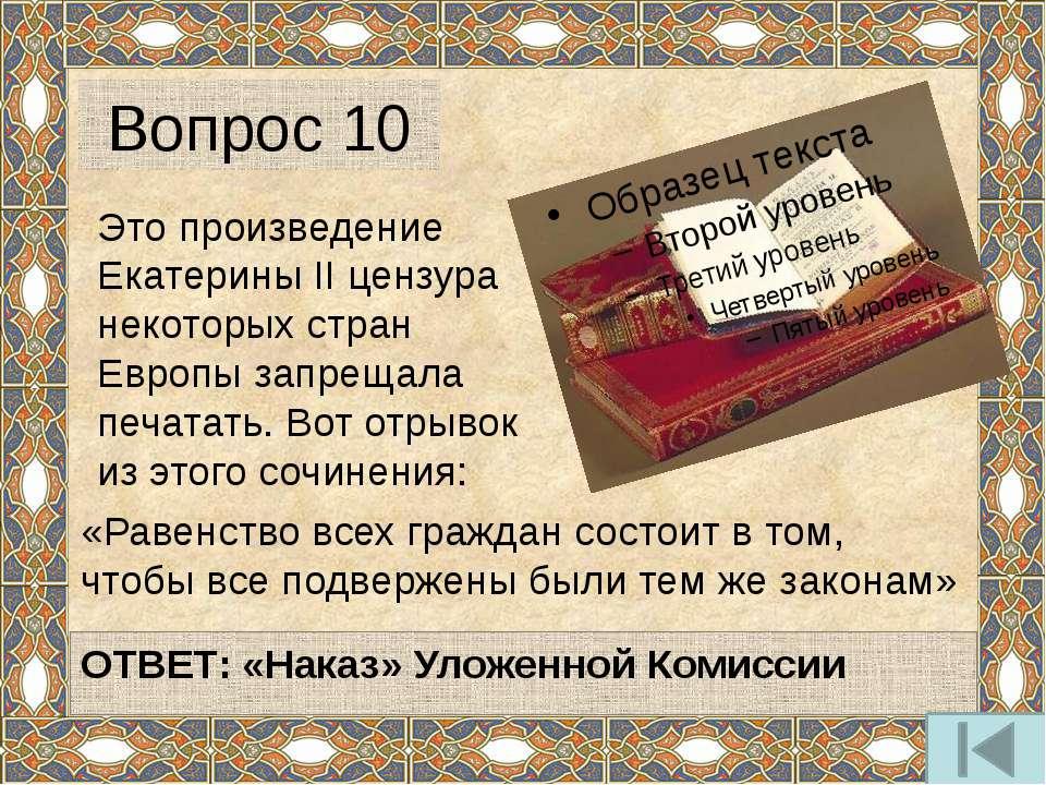 В 1765 году на средства полиции в Петербурге и Москве, «дабы отвлечь народ от...