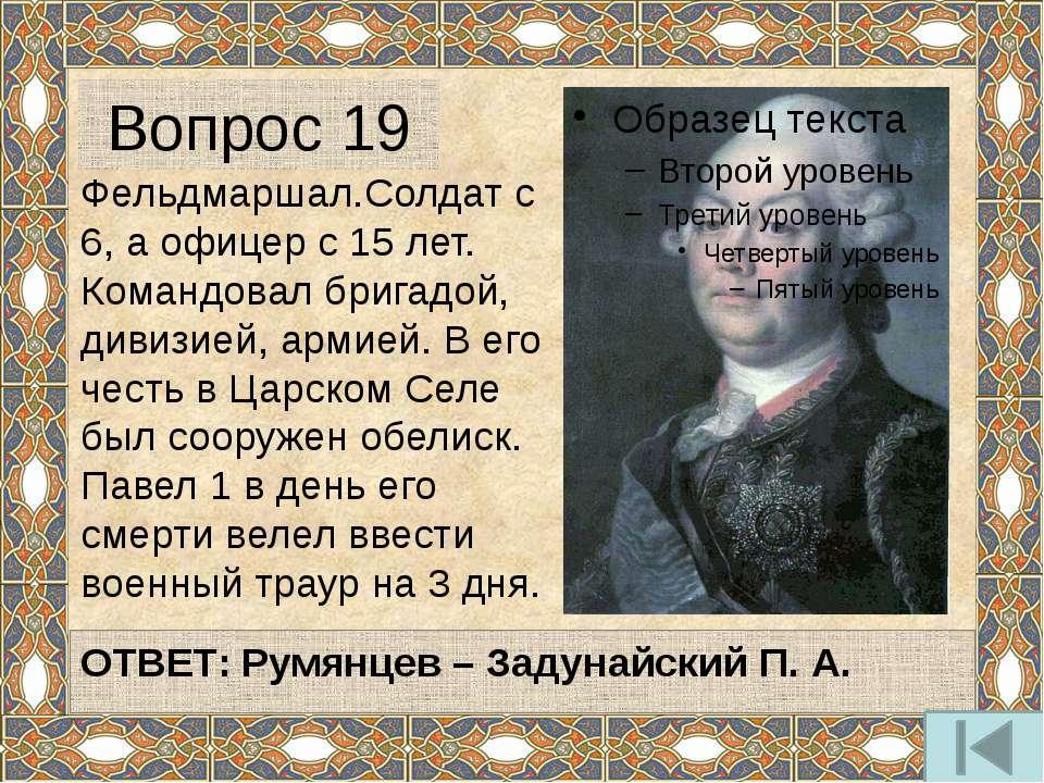 Создатель мозаичного полотна «Полтавская битва». Вопрос 22 ОТВЕТ: Михаил Васи...