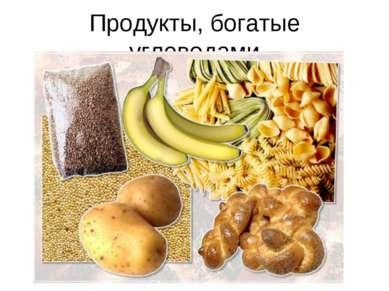 Продукты, богатые углеводами