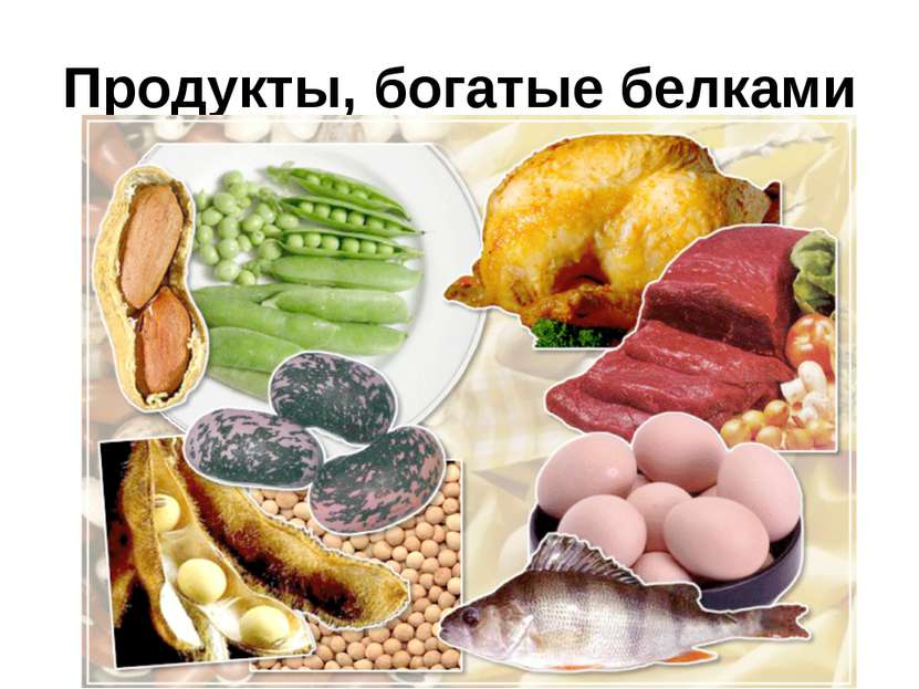 Продукты, богатые белками