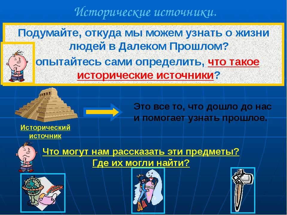 Исторические источники. Исторический источник Это все то, что дошло до нас и ...