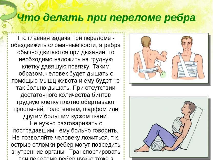 Что делать при переломе ребра Т.к. главная задача при переломе - обездвижить...