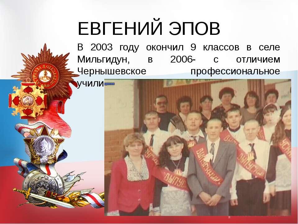 ЕВГЕНИЙ ЭПОВ В 2003 году окончил 9 классов в селе Мильгидун, в 2006- с отличи...