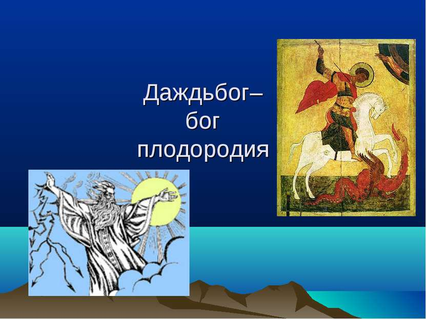 Даждьбог– бог плодородия