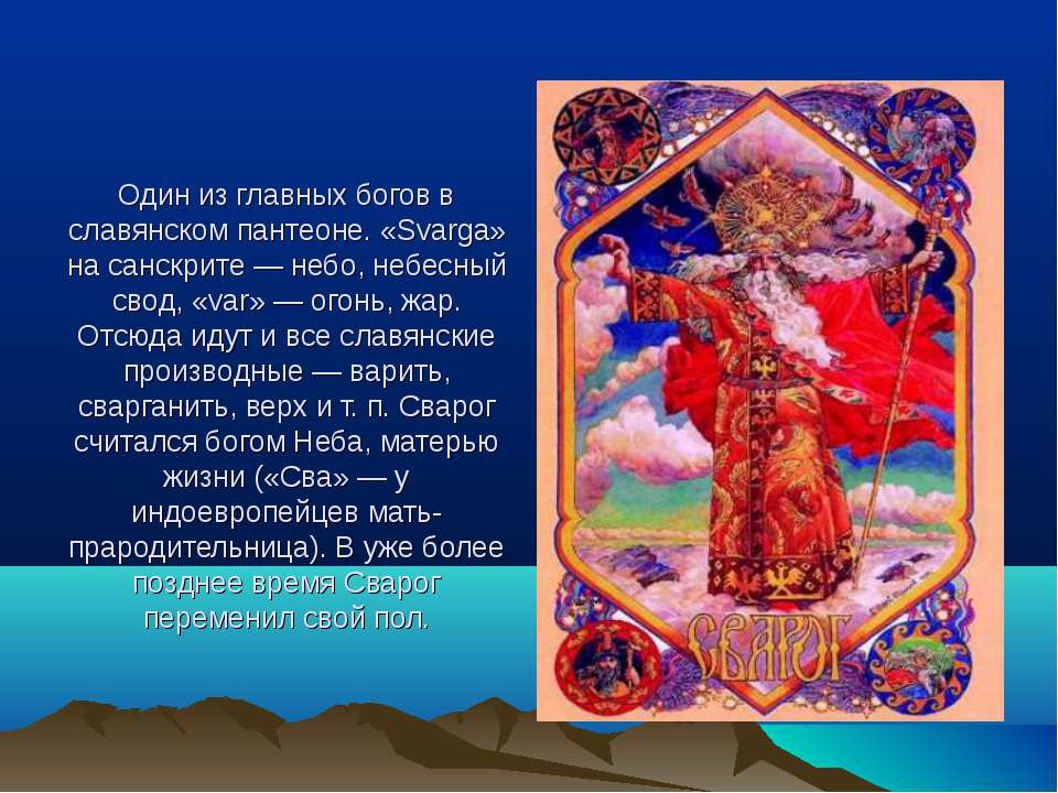 Один из главных богов в славянском пантеоне. «Svarga» на санскрите — небо, не...
