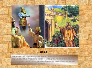 Союз Вавилонский царь Навуходоносор II (605—562 до н. э.) для борьбы против г...