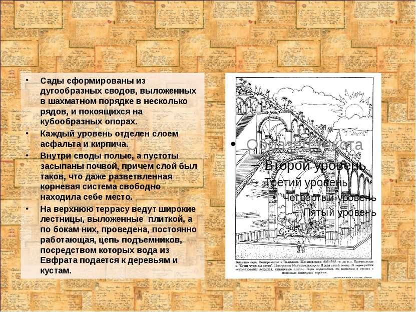 Сады сформированы из дугообразных сводов, выложенных в шахматном порядке в не...