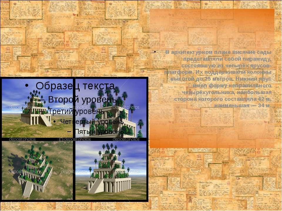 В архитектурном плане висячие сады представляли собой пирамиду, состоявшую из...