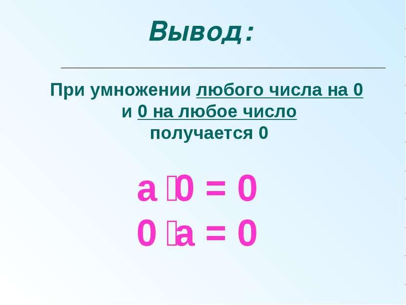 а 0 = 0 0 а = 0 При умножении любого числа на 0 и 0 на любое число получается...