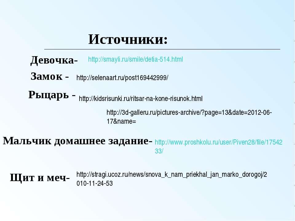 http://smayli.ru/smile/detia-514.html Девочка- Источники: Замок - Рыцарь - Ма...