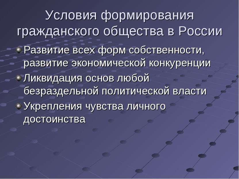 Условия формирования гражданского общества в России Развитие всех форм собств...