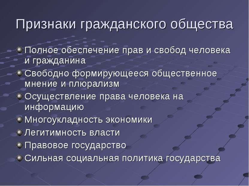 Признаки гражданского общества Полное обеспечение прав и свобод человека и гр...