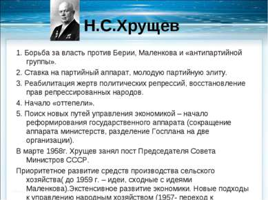 Н.С.Хрущев 1. Борьба за власть против Берии, Маленкова и «антипартийной групп...
