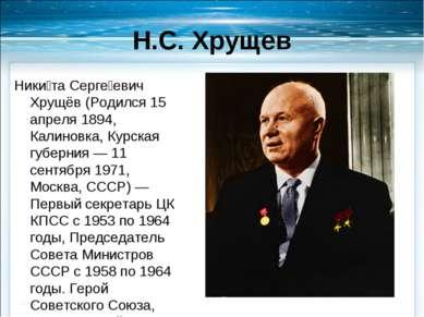 Н.С. Хрущев Ники та Серге евич Хрущёв (Родился 15 апреля 1894, Калиновка, Кур...