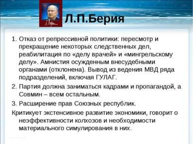 Л.П.Берия 1. Отказ от репрессивной политики: пересмотр и прекращение некоторы...