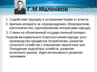 Г.М.Маленков 1. Содействие Хрущеву в устранении Берии от власти. 2. Критика а...