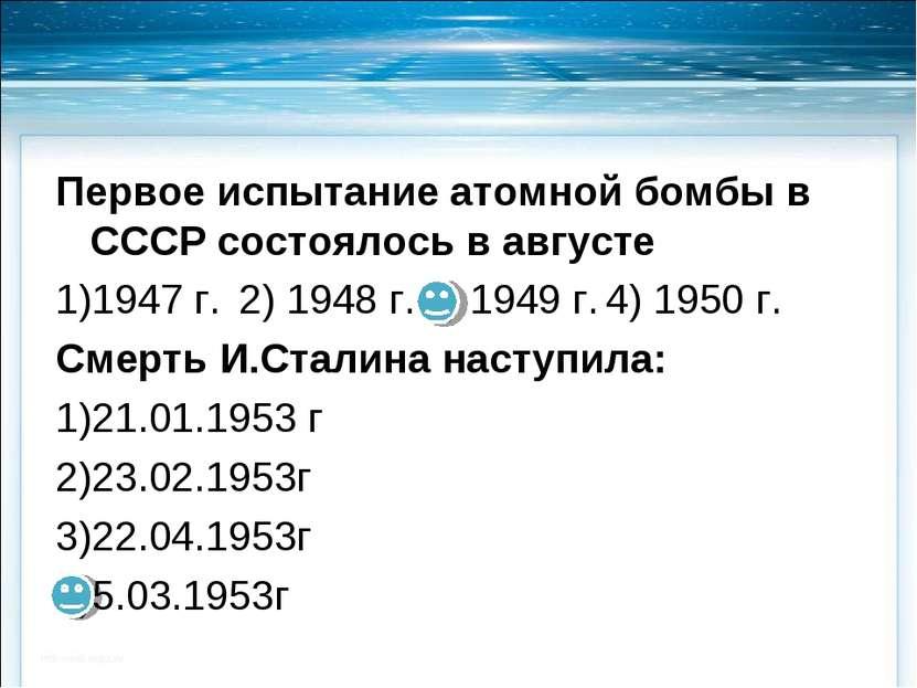 Первое испытание атомной бомбы в СССР состоялось в августе 1947 г. 2) 1948 г....