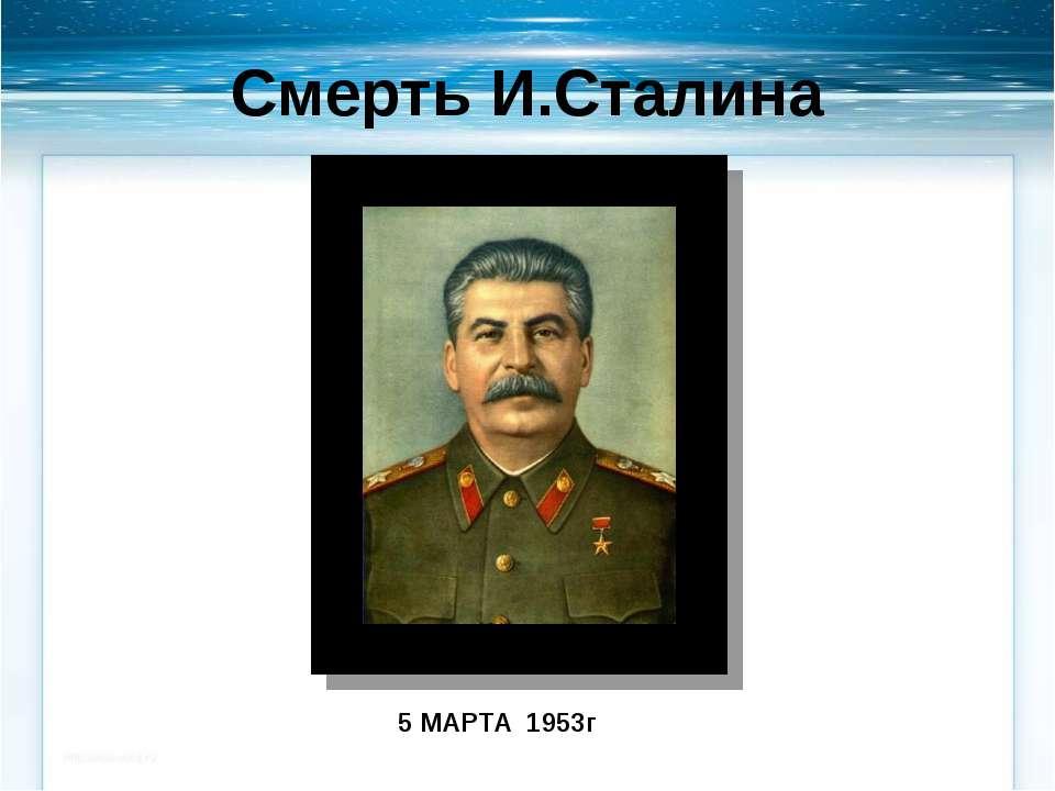Смерть И.Сталина 5 МАРТА 1953г