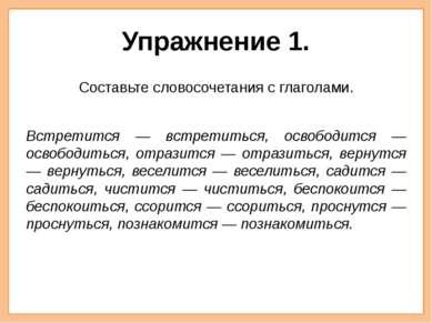 Упражнение 1. Составьте словосочетания с глаголами. Встретится — встретиться,...
