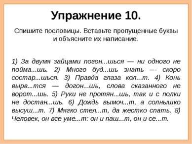 Упражнение 10. Спишите пословицы. Вставьте пропущенные буквы и объясните их н...