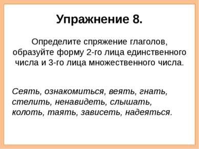 Упражнение 8. Определите спряжение глаголов, образуйте форму 2-го лица единст...