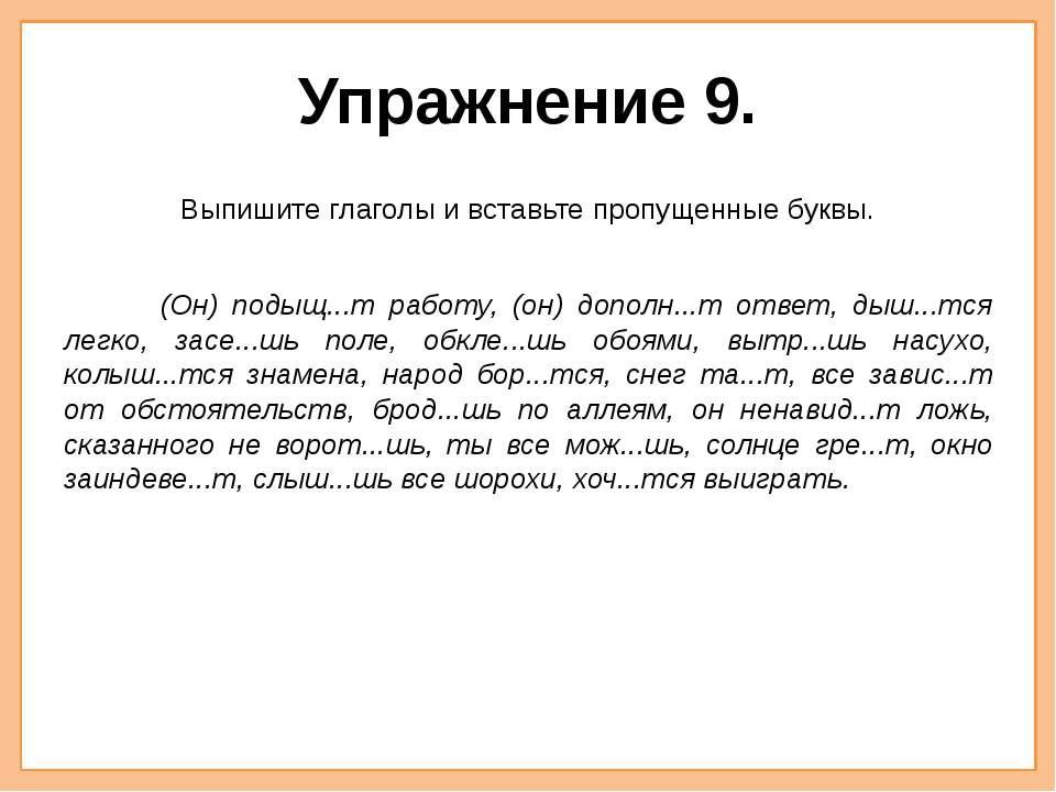Упражнение 9. Выпишите глаголы и вставьте пропущенные буквы. (Он) подыщ...т р...