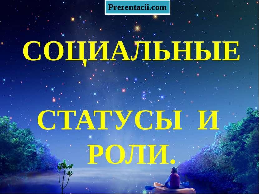СОЦИАЛЬНЫЕ СТАТУСЫ И РОЛИ. Prezentacii.com
