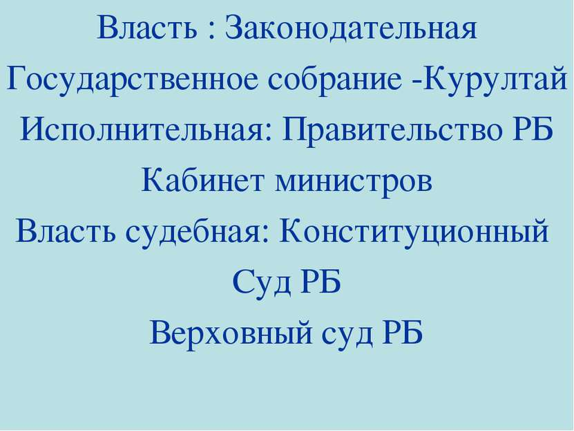 Власть : Законодательная Государственное собрание -Курултай Исполнительная: П...