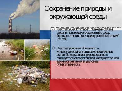 """Сохранение природы и окружающей среды Конституция РФ гласит: """"Каждый обязан с..."""