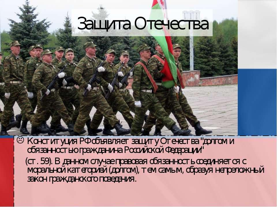"""Защита Отечества Конституция РФ объявляет защиту Отечества """"долгом и обязанно..."""