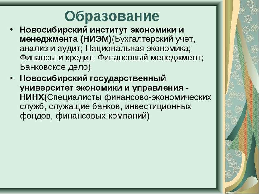 Образование Новосибирский институт экономики и менеджмента (НИЭМ)(Бухгалтерск...
