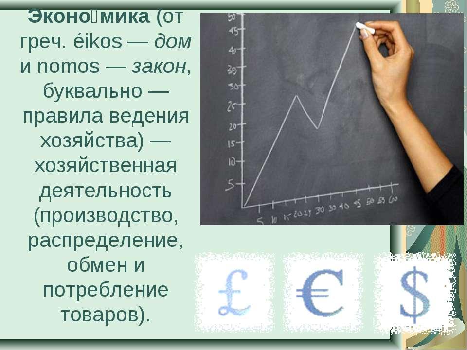 Эконо мика (от греч. éikos— дом и nomos— закон, буквально— правила ведения...