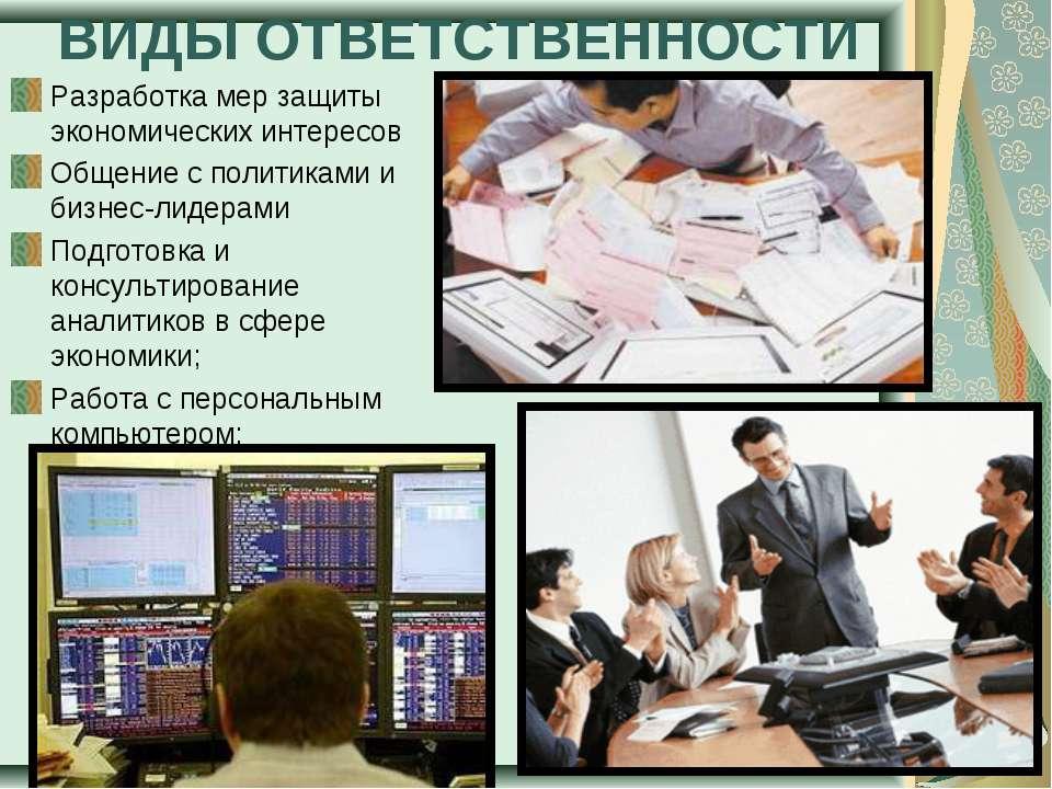 ВИДЫ ОТВЕТСТВЕННОСТИ Разработка мер защиты экономических интересов Общение с ...